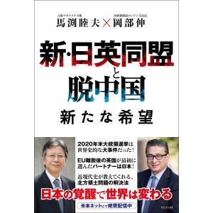 新・日英同盟と脱中国 新たな希望 電子書籍版 / 馬渕睦夫/岡部伸 ebookjapan