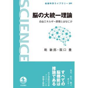 脳の大統一理論 電子書籍版 / 乾敏郎/阪口豊|ebookjapan