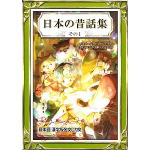 【初回50%OFFクーポン】日本の昔話集 その1 日本語・漢字仮名交じり文 電子書籍版|ebookjapan
