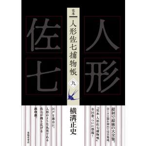 【初回50%OFFクーポン】完本 人形佐七捕物帳 九 電子書籍版 / 著者:横溝正史|ebookjapan