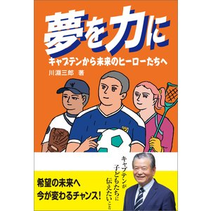 【初回50%OFFクーポン】夢を力に キャプテンから未来のヒーローたちへ 電子書籍版 / 著者:川淵三郎|ebookjapan