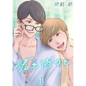 君を待つと 1巻 電子書籍版 / 緒剥彩 ebookjapan