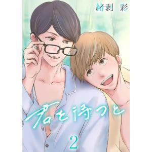 君を待つと 2巻 電子書籍版 / 緒剥彩 ebookjapan
