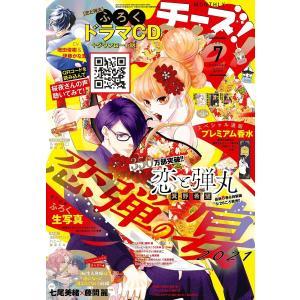 Cheese!【電子版特典付き】 2021年7月号(2021年5月24日発売) 電子書籍版 / Ch...