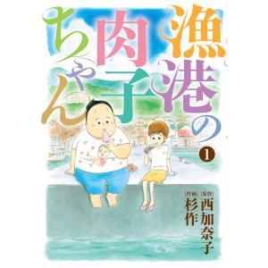 【初回50%OFFクーポン】漁港の肉子ちゃん (1) 電子書籍版 / 作画:杉作 原作:西加奈子|ebookjapan