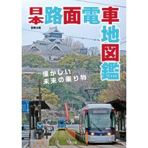 日本路面電車地図鑑 電子書籍版 / 編:株式会社地理情報開発