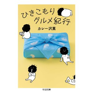 【初回50%OFFクーポン】ひきこもりグルメ紀行 電子書籍版 / カレー沢薫