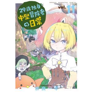 29歳独身中堅冒険者の日常 (11) 電子書籍版 / 奈良一平|ebookjapan