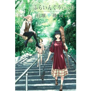 ふらいんぐうぃっち (10) 電子書籍版 / 石塚千尋