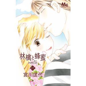 【初回50%OFFクーポン】林檎と蜂蜜walk (17) 電子書籍版 / 宮川匡代 ebookjapan