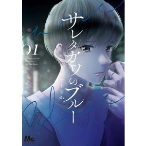 サレタガワのブルー (1) 電子書籍版 / セモトちか ebookjapan