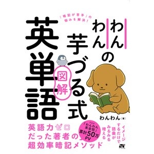わんわんの芋づる式図解英単語 電子書籍版 / わんわん|ebookjapan