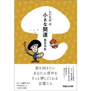 【初回50%OFFクーポン】しいたけ.の小さな開運BOOK 電子書籍版 / しいたけ.|ebookjapan