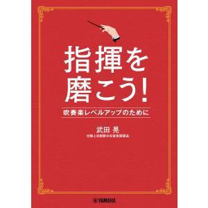 【初回50%OFFクーポン】指揮を磨こう!吹奏楽レベルアップのために 電子書籍版 / 武田晃|ebookjapan