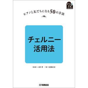 【初回50%OFFクーポン】ピアノと友だちになる50の方法 チェルニー活用法 電子書籍版 / 佐藤卓史|ebookjapan