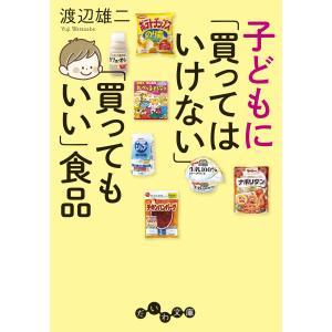 子どもに「買ってはいけない」「買ってもいい」食品 電子書籍版 / 渡辺雄二