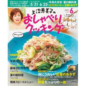 上沼恵美子のおしゃべりクッキング 2021年6月号 電子書籍版 / 上沼恵美子のおしゃべりクッキング編集部|ebookjapan