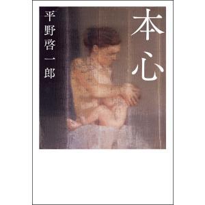 本心 電子書籍版 / 平野啓一郎 ebookjapan