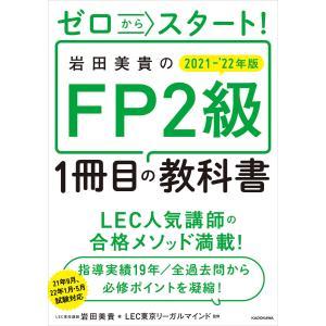 ゼロからスタート! 岩田美貴のFP2級1冊目の教科書 2021-2022年版 電子書籍版 / 著者:岩田美貴 監修:LEC東京リーガルマインド ebookjapan