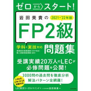 ゼロからスタート! 岩田美貴のFP2級問題集 2021-2022年版 電子書籍版 / 著者:LEC東京リーガルマインド 編:岩田美貴 ebookjapan