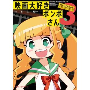 映画大好きポンポさん3 電子書籍版 / 著者:杉谷庄吾【人間プラモ】