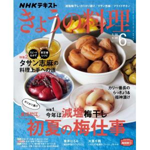 NHK きょうの料理 2021年6月号 電子書籍版 / NHK きょうの料理編集部|ebookjapan