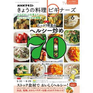 NHK きょうの料理ビギナーズ 2021年6月号 電子書籍版 / NHK きょうの料理ビギナーズ編集部|ebookjapan
