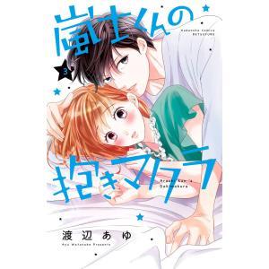 嵐士くんの抱きマクラ (3) 電子書籍版 / 渡辺あゆ|ebookjapan
