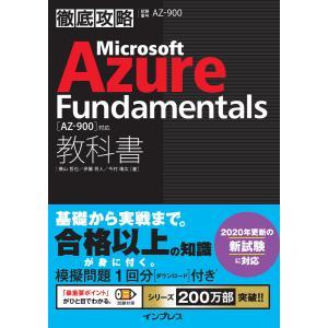 【初回50%OFFクーポン】徹底攻略 Microsoft Azure Fundamentals教科書[AZ-900]対応 電子書籍版 ebookjapan