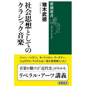 社会思想としてのクラシック音楽(新潮選書) 電子書籍版 / 猪木武徳 ebookjapan