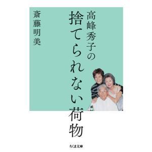 【初回50%OFFクーポン】高峰秀子の捨てられない荷物 電子書籍版 / 斎藤明美