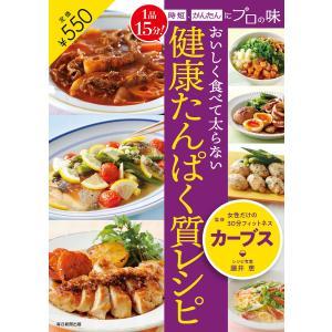 1品15分!時短、かんたんにプロの味 おいしく食べて太らない 健康たんぱく質レシピ 電子書籍版 / ...