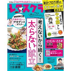 レタスクラブ 2021年6月号 電子書籍版 / 編:レタスクラブ編集部 ebookjapan