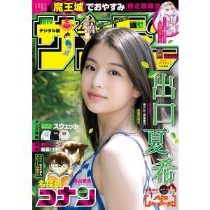 週刊少年サンデー 2021年26号(2021年5月26日発売) 電子書籍版 / 週刊少年サンデー編集部 ebookjapan