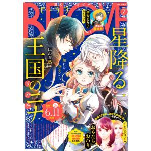【初回50%OFFクーポン】BE・LOVE 2021年7月号 [2021年6月1日発売] 電子書籍版 ebookjapan