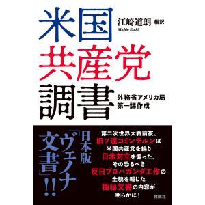 米国共産党調書 電子書籍版 / 江崎道朗 ebookjapan
