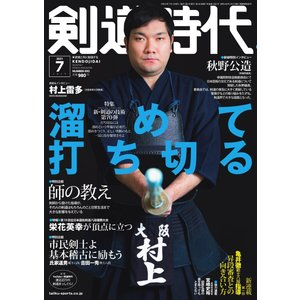 月刊剣道時代 2021年7月号 電子書籍版 / 月刊剣道時代編集部|ebookjapan