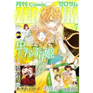 Comic ZERO-SUM (コミック ゼロサム) 2021年7月号[雑誌] 電子書籍版 ebookjapan