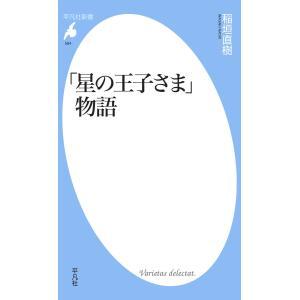 【初回50%OFFクーポン】「星の王子さま」物語 電子書籍版 / 稲垣直樹|ebookjapan