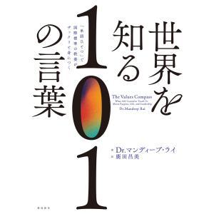 世界を知る101の言葉 電子書籍版 / 著:DR・マンディープ・ライ 訳:鹿田昌美 ebookjapan