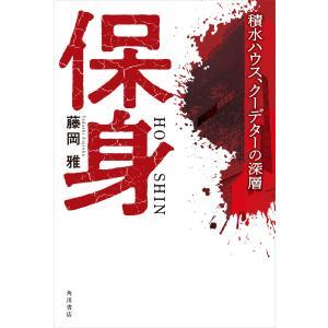 保身 積水ハウス、クーデターの深層 電子書籍版 / 著者:藤岡雅