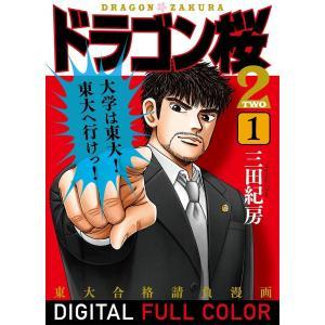 ドラゴン桜2 フルカラー 版 (1) 電子書籍版 / 三田紀房 ebookjapan