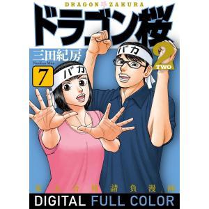 ドラゴン桜2 フルカラー 版 (7) 電子書籍版 / 三田紀房 ebookjapan