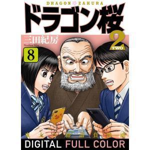 ドラゴン桜2 フルカラー 版 (8) 電子書籍版 / 三田紀房 ebookjapan