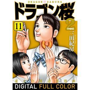 ドラゴン桜2 フルカラー 版 (11) 電子書籍版 / 三田紀房 ebookjapan