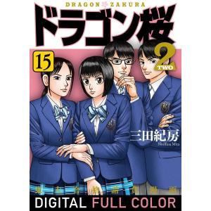 ドラゴン桜2 フルカラー 版 (15) 電子書籍版 / 三田紀房 ebookjapan
