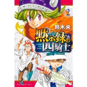 黙示録の四騎士 (2) 電子書籍版 / 鈴木央