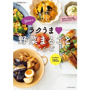 Yuuのラクうま 野菜まるごとレシピ 電子書籍版 / Yuu|ebookjapan