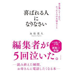 喜ばれる人になりなさい 母が残してくれた、たった1つの大切なこと 電子書籍版 / 著:永松茂久