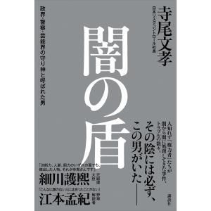 闇の盾 政界・警察・芸能界の守り神と呼ばれた男 電子書籍版 / 寺尾文孝